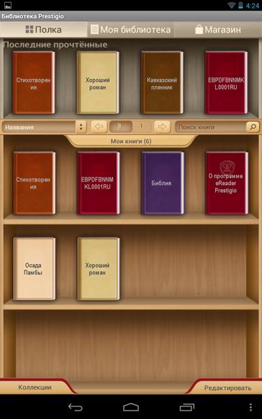 Скачать fb reader читалка fb2 книг для android.